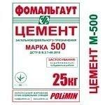 Цемент М-500 Д-0 25 кг