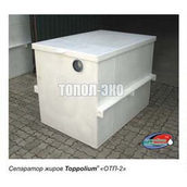Сепаратор жиру ТОПОЛ-ЕКО ТОПОЛІУМ ОТП-2 1455x1000x1040 мм