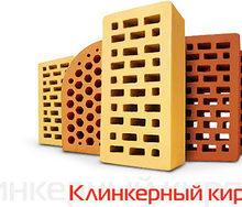 Кирпич клинкерный