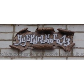Кована адресна табличка