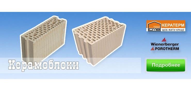 керамоблоки Поротерм, Русинія СБК-Озера