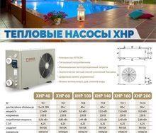 Тепловые насосы ХНР торговой марки Brilix