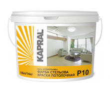 Краска интерьерная Kapral P10 1 л