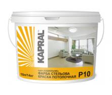 Краска интерьерная Kapral P10 10 л
