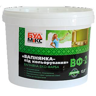 Вапняна фарба Будмікс ВФ-2 Колор 12,5 кг