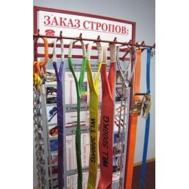 Стропа текстильна петльова СТП 1 т 2 м