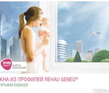 Новинка! Енергозберігаючі вікна з профілів Rehau Geneo