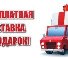 Бесплатная доставка материалов по Киеву и Киевской области!!!