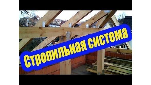 Стропильная система крышы. Общие принципы выбора