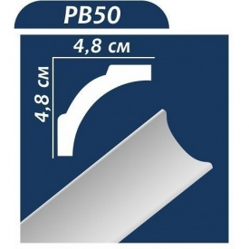 Плинтус потолочный Premium Decor PB50 2,00 м 48x48