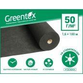 Агроволокно Greentex p-50 1,6x100 м чорне