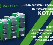 «Теплые кредиты» на твердотопливные котлы «Palche»