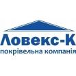 Ловекс - Одесса