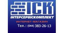 ТОВ «Интерсервискомплект»