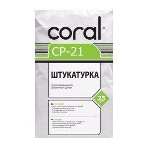 Штукатурка Coral СР-21 универсальная 25 кг