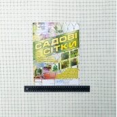 Сітка пластикова садова 12х14 мм 1,0х100 м