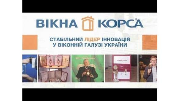 ТМ КОРСА - стабильный лидер инноваций