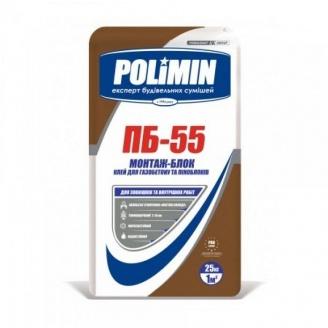 Клей для газоблока Polimin ПБ-55 25 кг