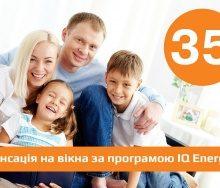 Компенсацию на окна по программе IQ Еnergy увеличено до 35%!