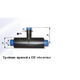 Тройник прямой в ПЕ оболочке 108/200 мм