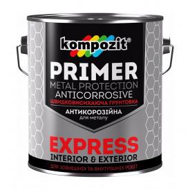 Грунтовка антикорозійна Kompozit EXPRESS матова 0,9 кг світло-сірий