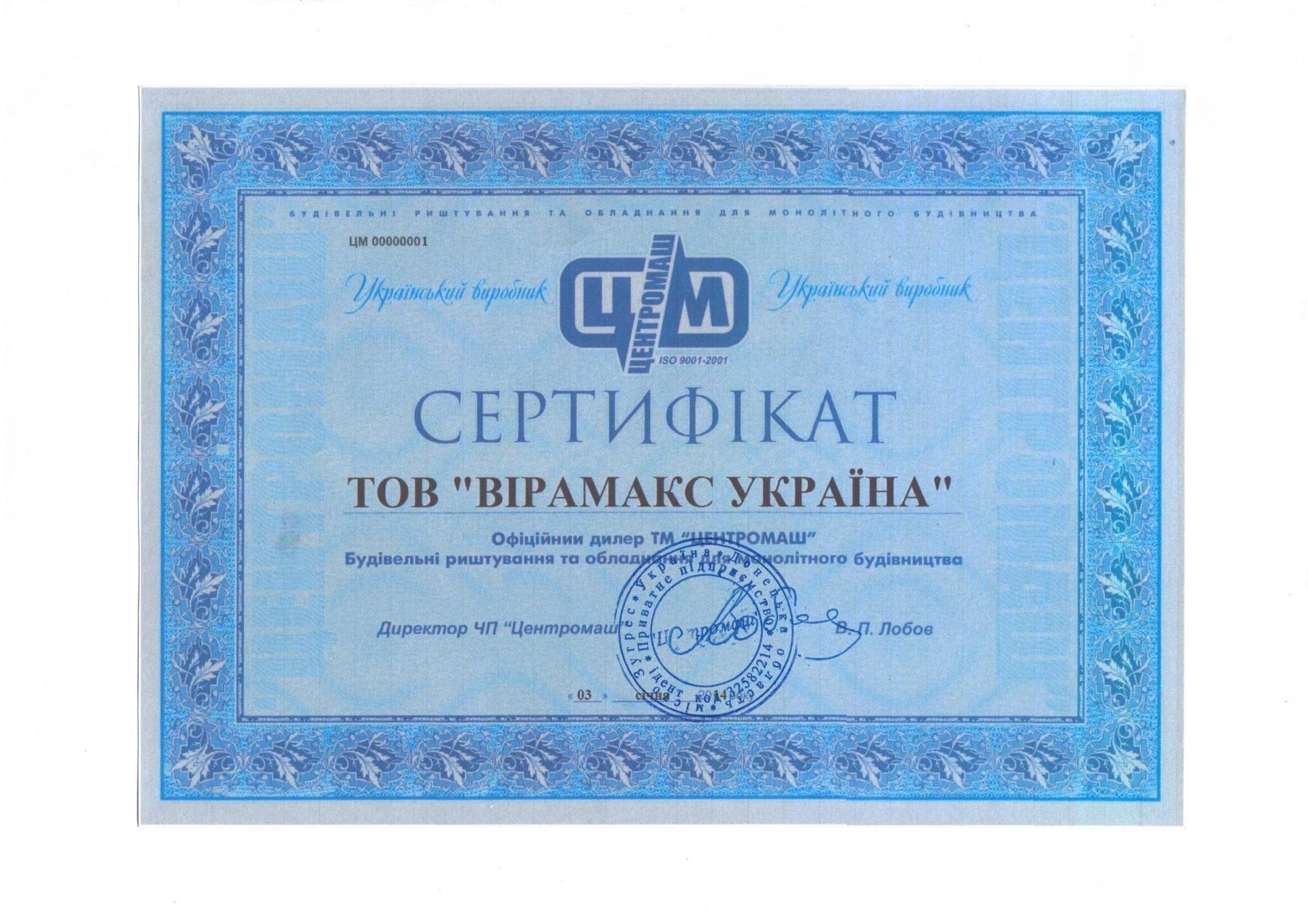 Официальный дилер ТМ Центромаш