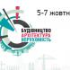 Международный Экспофорум СТРОИТЕЛЬСТВО, АРХИТЕКТУРА, НЕДВИЖИМОСТЬ 2017 с 5 по 7 октября