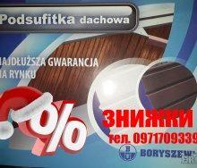 Софіти (сайдинг) Польща коричневий, білий, золотий дуб, горіх - ЗНИЖКИ ДО НОВОГО РОКУ!!!!!!!!!