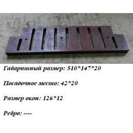 Чугунный колосник с вырезами 510x147 мм