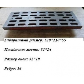 Колосник для печи Ревокатова 520x210 мм