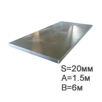 Лист горячекатаный 20х1500х6000 мм