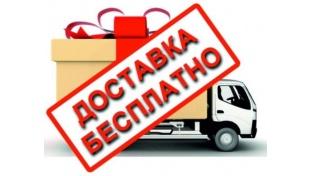 Заказ от 2000 грн: доставка по Украине бесплатно