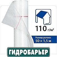 Подкровельная гидроизоляция Juta ГИДРОБАРЬЕР Д110 110 г/м2 1,5х50 м