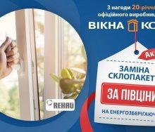 Замена стеклопакетов на енергосберегающие за ПОЛЦЕНЫ!