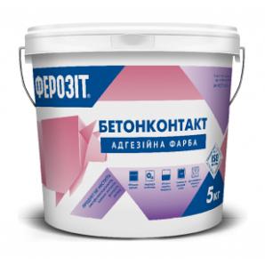 Фарба адгезійна ФЕРОЗІТ 17 Бетонконтакт 8 кг