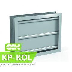 KP-KOL клапан обратный лепестковый квадратный