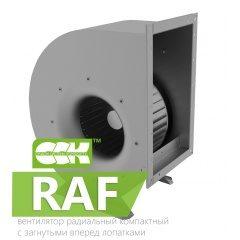 RAF вентиляторы радиальные компактные с загнутыми вперед лопатками