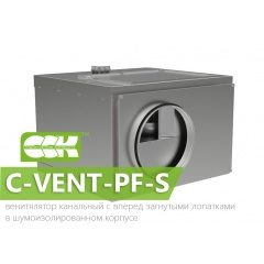 C-VENT-PF-S канальный вентилятор с вперед загнутыми лопатками в шумоизолированном корпусе