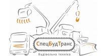 ПП СпецБудТранс и ТОВ Инвестбуд-2016