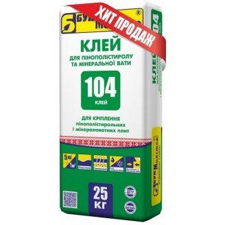 Клей-104 Будмайстер для пінопласту 25 кг