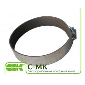 Быстроразъемный монтажний хомут для систем вентиляції C-MK-100