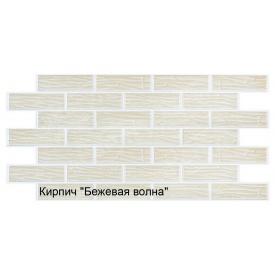 Листова панель ПВХ Регул цегла Бежева хвиля 0,4 мм