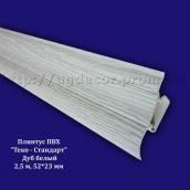 Плинтус напольный ПВХ ТЕКО-Стандарт 2,5 м 52x23 мм Дуб белый