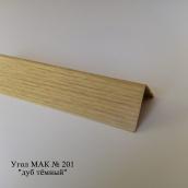 Кут пластиковий ПВХ текстура під дерево Mak Польща 2.7 м 201 20x20