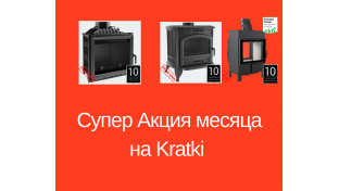 Супер Акция на модели ТМ Kratki