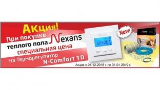 Программируемый терморегулятор Nexans N-Comfort TD по супер цене!
