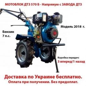 Мотоблок бензиновий ДТЗ 570Б