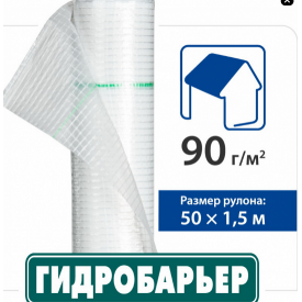 Гидроизоляционная пленка гидробарьер Д90 1,5х50 м