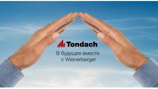 Зимняя акция на черепицу ТМ TONDACH