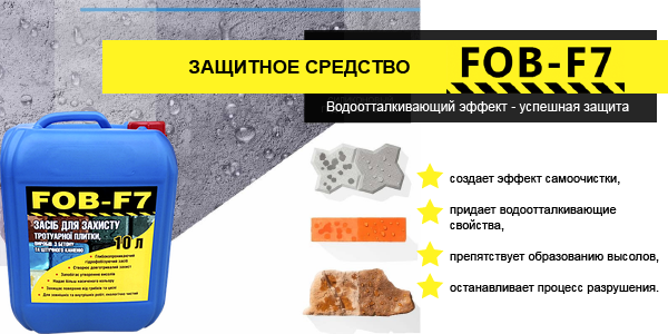 Гидрофобизирующая пропитка FOB-F7